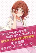 【購入特典】『クラスの大嫌いな女子と結婚することになった。3【電子特典付き】』BOOK☆WALKER限定書き下ろしショートストーリー