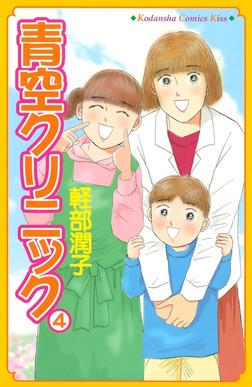青空クリニック(4)-電子書籍