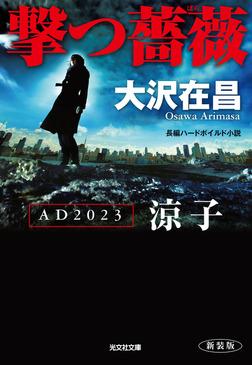 撃つ薔薇 新装版~AD2023涼子~-電子書籍