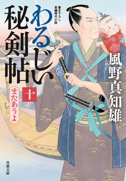 わるじい秘剣帖 : 10 またあうよ-電子書籍