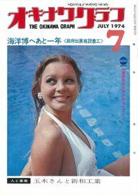 オキナワグラフ 1974年7月号 戦後沖縄の歴史とともに歩み続ける写真誌