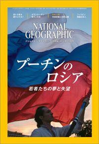 ナショナル ジオグラフィック日本版 2016年12月号 [雑誌]