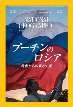ナショナル ジオグラフィック日本版 2016年12月号 [雑誌]-電子書籍