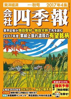 会社四季報2017年4集秋号-電子書籍