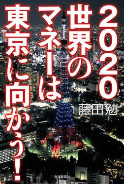 2020 世界のマネーは東京に向かう!-電子書籍
