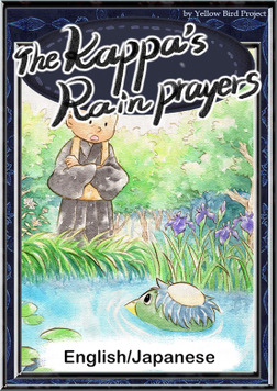 The Kappa's Rain Prayers 【English/Japanese versions】-電子書籍