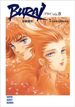 BURAI(ブライ) VOL.8-電子書籍