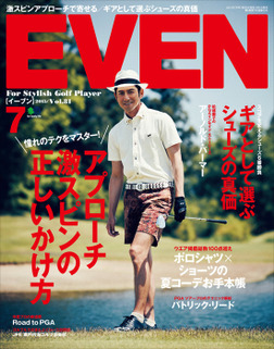 EVEN 2015年7月号 Vol.81-電子書籍