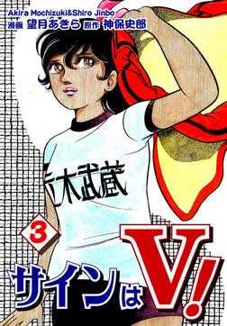 サインはV!(3)-電子書籍