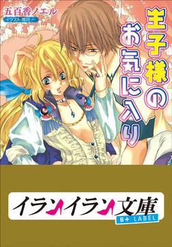B+ LABEL 王子様のお気に入り-電子書籍