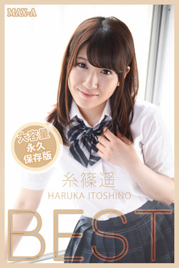 BEST / 糸篠遥-電子書籍
