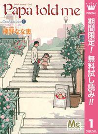 Papa told me Cocohana ver.1 ~丘は花でいっぱい~【期間限定無料】