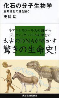 化石の分子生物学 生命進化の謎を解く(講談社現代新書)