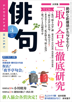 俳句 28年4月号-電子書籍
