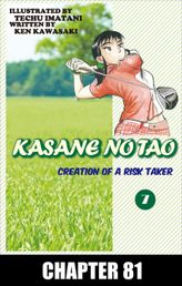 KASANE NO TAO, Chapter 81