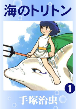 海のトリトン1巻-電子書籍