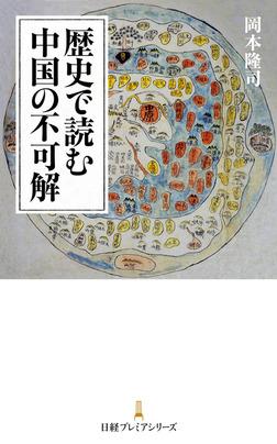歴史で読む中国の不可解-電子書籍