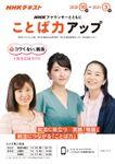 NHK アナウンサーとともに ことば力アップ 2020年10月~2021年3月