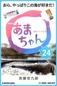 NHK連続テレビ小説 あまちゃん 24 おら、やっぱりこの海が好きだ!