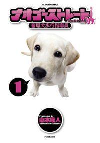 ナオ・ゴーストレート -盲導犬歩行指導員- / 1