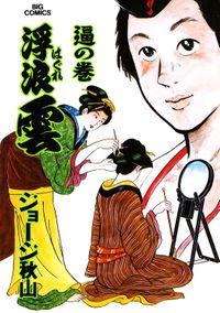 浮浪雲(はぐれぐも)(73)