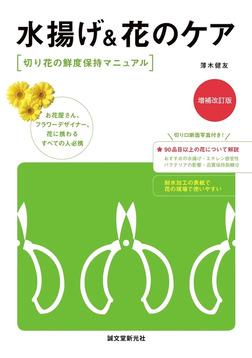 水揚げ&花のケア 増補改訂版-電子書籍