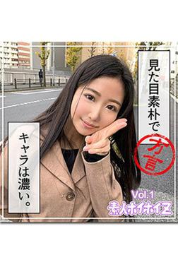 【素人ハメ撮り】いっしきさん Vol.1-電子書籍