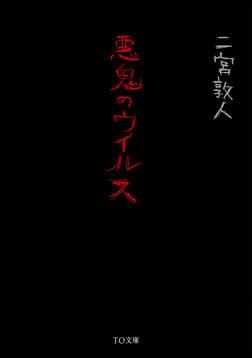 悪鬼のウイルス-電子書籍