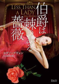 伯爵は棘のある薔薇-電子書籍