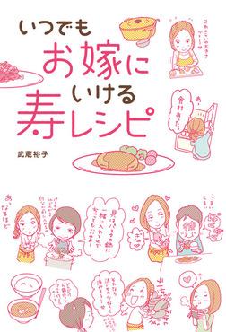いつでもお嫁にいける 寿レシピ-電子書籍