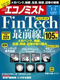 週刊エコノミスト (シュウカンエコノミスト) 2016年07月05日号