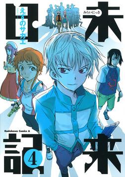 未来日記(4)-電子書籍
