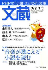 文蔵 2013.2