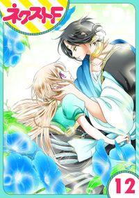 【単話売】蛇神さまと贄の花姫 12話