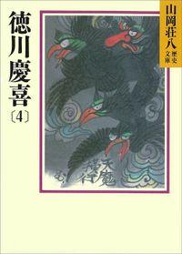 徳川慶喜(4)