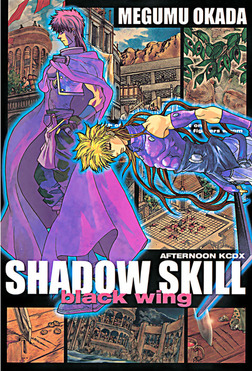 SHADOW SKILL black wing-電子書籍