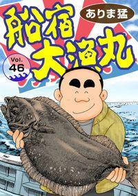 船宿 大漁丸46