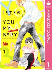 YOU MY BABY(マーガレットコミックスDIGITAL)