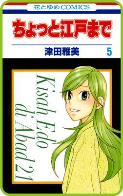 【プチララ】ちょっと江戸まで story24-電子書籍