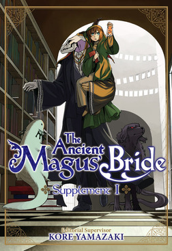 The Ancient Magus' Bride Supplement I-電子書籍