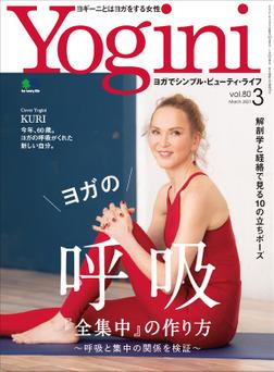 Yogini(ヨギーニ) (2021年3月号 Vol.80)-電子書籍
