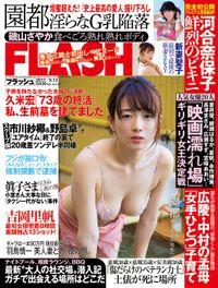 週刊FLASH(フラッシュ) 2017年9月12日号(1437号)