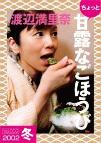"""ちょっと""""甘露なごほうび""""【2002冬】"""