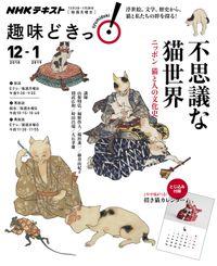 NHK 趣味どきっ!(月曜) 不思議な猫世界 ニッポン 猫と人の文化史2018年12月~2019年1月