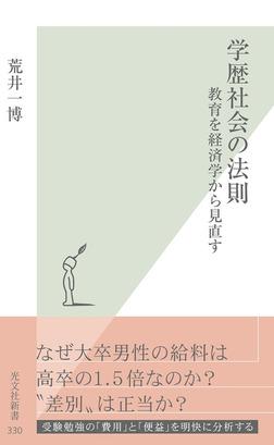 学歴社会の法則~教育を経済学から見直す~-電子書籍