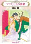 カラメールの恋人たち(ハーレクインコミックス)