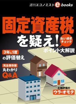 固定資産税を疑え-電子書籍
