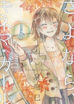 さよなら、キネマ・ガール-泉鳴巳短篇集--電子書籍
