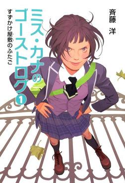 ミス・カナのゴーストログ(1)すずかけ屋敷のふたご-電子書籍