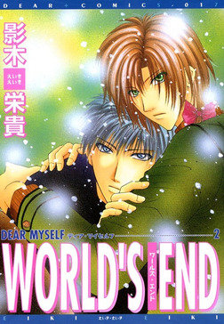 WORLD'S END DEAR MYSELF2(1)-電子書籍